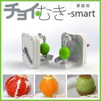 フルーツや野菜の皮むきが楽しく簡単にできる! 厚くて皮むきが難しいオレンジやグレープフルーツはもちろ...