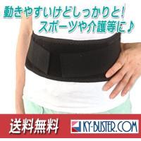 腰痛ベルト リーズナブルアクティブタイプ 介護者用、スポーツ用として人気の 腰 コルセット・サポーター 大きいサイズ有 送料無料