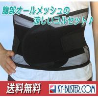 激安腰痛コルセット「リーズナブル腰痛ベルトシリーズ」中、薄さNo1! 汗かきの方や夏用腰痛ベルトとし...