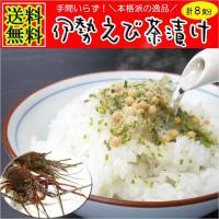 伊勢えびを使った昆布だし仕立ての本格派の海鮮お茶漬けセット( 8食入)です。おむすびやふりかけ、冷や...