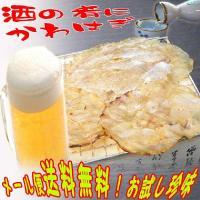 カワハギ(かわはぎ)は弱火又はトースターで焼いてお召上り下さい。 酒の肴のおつまみ珍味にお好みで皮は...