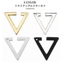 大人気の三角イヤーカフ,(穴要らない)色四種類選べる,トライアングルイヤーカフ,NEWSまっす着用タイプ、