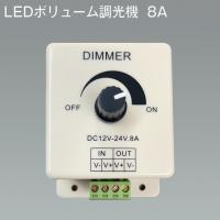 LED単色ボリューム調光器はボリューム端子を回して0%-100%に接続LEDテープの明るさを調節でき...