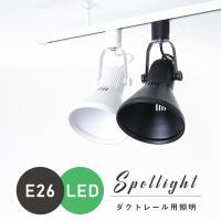【特 徴】 ●ライティングレール専用器具,LEDビーム球に最適! ●照射角度をお好みの角度に調節出来...
