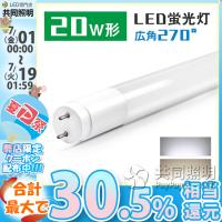 【特徴】●広角300度照射●電気工事なしで既存の20W型蛍光灯器具にそのまま取り付け可能なグロー式で...