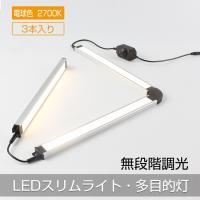 【LEDスリムライト仕様】 ●スイッチ:RFリモコン ●全光束:340lm ●色温度:2700K ●...