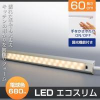 【特徴】 ・LEDスリムライト:厚さ9mmの超薄型LEDスリムライトです。見た目スッキリ、場所取らな...