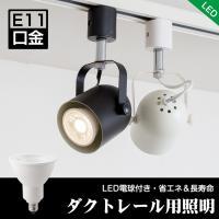 【特徴】 ●配線ダクトレール専用:配線ダクトレール専用の照明器具です。配線ダクトレールやライティング...