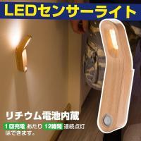 【特徴】 ●工事不要:取り付けやすいライトです。ライト本体は随時はずせます。 ●幅広いセンサー検知範...