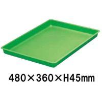 セキスイ メロウタイム キッチンバット K-531大(ポリプロピレン)(480×360×H45) 業務用 厨房 台所 樹脂製 プラスチック製 トレー (7-0137-1401)