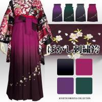 卒業式、謝恩会等の式典にぴったりのぼかしの刺繍入りの袴になります。 グラデーションが入ってすっきりし...