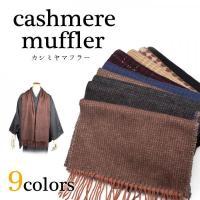 [カシミアマフラー] 全9種 [商品説明]和服にも洋服にも使いやすい、シンプルなマフラーです。カシミ...