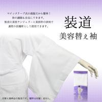 装道 美容替え袖 ■商品説明: 別売の装道美容ランジェリーに併用することで長襦袢として使用可能な 装...