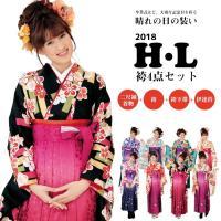 《『H・L(アッシュ・エル)』二尺袖袴セット》 ・卒業式等でお召し頂ける振袖袴4点セットです。 着物...
