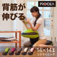 プレゼント★ギフトに!! 一家に一台、健康座椅子を置きませんか?  ■商品名:背筋がGUUUN美姿勢...