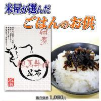 黒毛和牛のルーツともされている兵庫県産但馬牛と昆布の佃煮のハーモニーは、ほっかほっかご飯との相性がバ...