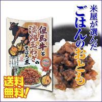 ◆ポイント消化にも最適な【送料無料】でのご提供です。黒毛和牛のルーツともされている兵庫県特産の但馬牛...