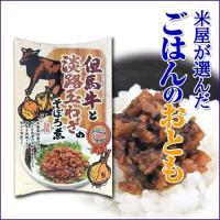 5点以上で1点サービス合計6点でお届け♪黒毛和牛のルーツともされている兵庫県特産の但馬牛と、甘さが自...