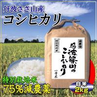 【当日精米】最もおいしい状態でお届けしたいため、発送前に精米し、新鮮で香り豊かなお米をお届けします!...