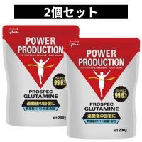 2個セット グリコ パワープロダクション グルタミンパウダー 200g