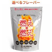 アルプロン 燃え燃え グレープフルーツ風味/ピーチ風味 450g ダイエット サプリメント