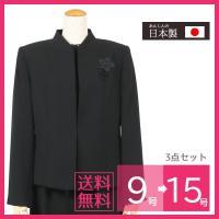高級 国産 ブラックフォーマル スリーピース 9号〜15号  こちらの商品は素材選び、縫製、品質管理...