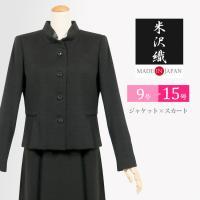 日本製 米沢織ブラックフォーマル 2点セット 9号〜15号  伝統的な米沢織の生地を使用した高級ブラ...