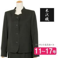 日本製 米沢織ブラックフォーマル 2点セット 11号〜17号  伝統的な米沢織の生地を使用した高級ブ...