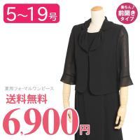 夏物ブラックフォーマルワンピース 5〜19号  暑い夏でもサラッと着れる夏用の喪服です。 細かい箇所...