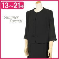 夏物ブラックフォーマルワンピース 13〜21号  暑い夏でもサラッと着れる夏用の喪服です。 細かい箇...