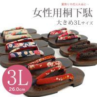 26.0cm!女物浴衣用下駄(3L)サイズ  大きいサイズの桐下駄です。 京都スタイルは良いものを特...