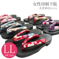 25.0cm!女物浴衣用下駄(LL)サイズ  京都スタイルは良いものを特価にてご提供します。 安い早...
