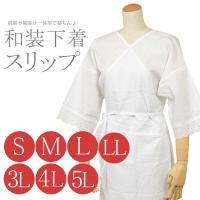 和装下着スリップ  S〜5Lサイズ  小さいサイズから大きいサイズまで揃った肌着、裾除け一体型になっ...
