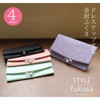 ふくれ織り 金封袱紗  結婚式などのおめでたい席ご使用いただける日本製 ふくれ織り金封ふくさです。 ...