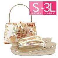 振袖用草履バッグセット(S〜3Lサイズ)  小さいサイズから大きいサイズまで揃った華やかな 振袖用帯...