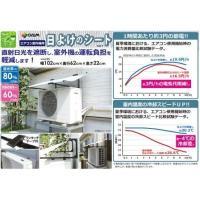 ◆エアコン使用時の節電に!! ◆陽射しを反射し、風を通すシートを使用 ◆遮光率(約)80%・ 断熱遮...