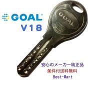 GOAL(ゴール)のV18の合鍵作成 メーカー純正キーの為、安心 トステムLIXIL、三協立山アルミ...