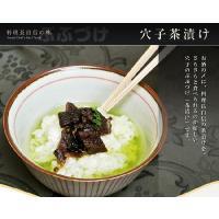 大人のぶぶ漬け 料理長自信の味 穴子茶漬け 100g|kyoto-cameron