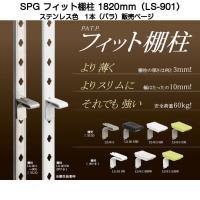 SPGフィット棚柱1820mmLS-901(SUS430製・板厚0.8mm)です。  より薄く・・・...
