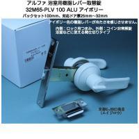 ALPHA アルファ 32M65-PLV100ALU アイボリー  浴室用樹脂レバー取替錠間仕切タイプ(浴室のドアノブの取替用レバーハンドル)