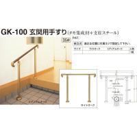 シロクマ室内用玄関手すりGK-100です。(35mmタモ集成材+スチール支柱)  手すりの色はライト...