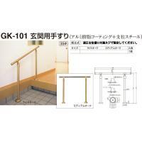 シロクマ室内用玄関手すりGK-101です。(35mmアルミ樹脂コーティング+スチール支柱)  手すり...