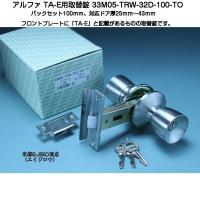 ALPHAアルファの取替錠ミリオンロック33M05-TRW-32D-100-TOです。  アルファ「...