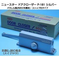 NEW STAR ニュースター ドアクローザー P-181 シルバー(パラレル型・ストップ付)軽量ドア用ドアクローザー ニュースターP-181