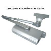 日本ドアチェック製造(株)ニュースタードアクローザーP-182です。  色は2種類からお選びください...