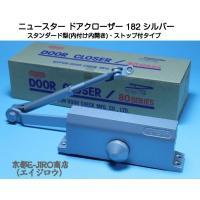 日本ドアチェック製造(株)ニュースタードアクローザー182シルバーです。  ストップ付:ストップ角度...