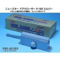 日本ドアチェック製造(株)ニュースタードアクローザーP-183シルバーです。  コンパクトなボディで...