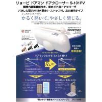 リョービのドアマンS-101P(室内用ドアクローザー)です。  カラーは5色(ホワイト・アイボリー・...