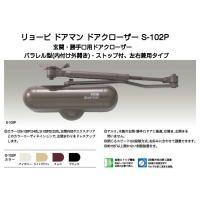 リョービのドアマンS-102P(玄関・勝手口用ドアクローザー)です。  カラーは4色(アイボリー・ラ...