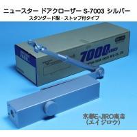 日本ドアチェック製造(株)ニュースタードアクローザーS-7003シルバーです。  ストップ付:ストッ...